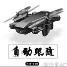 空拍機 折疊高清專業gps超長續航無人機航拍飛行器四軸遙控直升飛機航模 【618特惠】