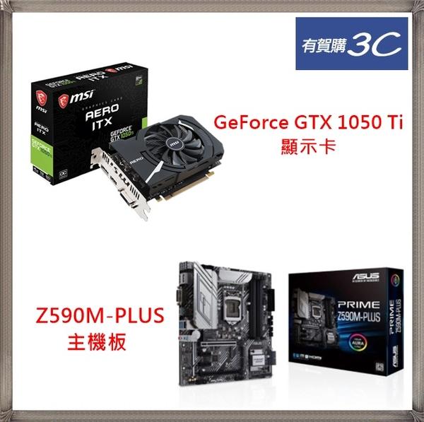 【顯示卡+主機板】 微星 MSI GeForce GTX 1050 Ti AERO 4G OCV1 顯示卡 + 華碩 ASUS PRIME Z590M-PLUS 主機板