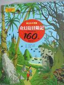 【書寶二手書T2/少年童書_QIJ】奇幻島冒險記_瑪莉歇爾.馬提