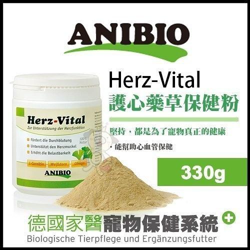 *WANG*德國家醫ANIBIO《Herz-Vital 護心藥草保健粉 》330g