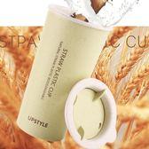 創意小麥牛奶咖啡杯雙層防燙帶蓋馬克杯子學生辦公水杯 跨年鉅惠85折