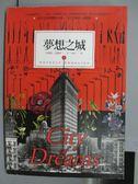 【書寶二手書T4/翻譯小說_JCW】夢想之城(上)_貝佛莉史威林