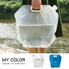 水袋 儲水袋 塑料袋 大容量 折疊袋 裝水袋 加龍頭 旅行 野營 蓄水袋 折疊手提儲水袋【R047】MYCOLOR