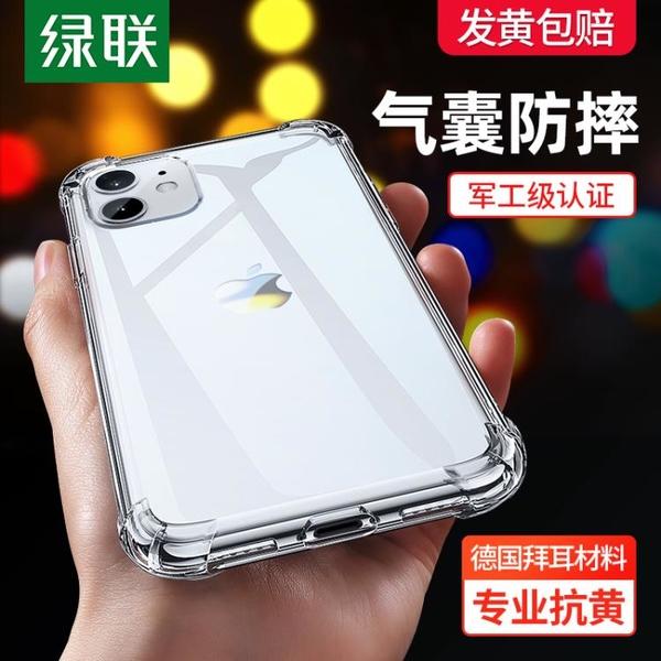 手機殼 綠聯iPhone11手機殼透明X適用于蘋果8plus手機套XR氣囊11promax