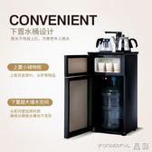 飲水機 冷熱制冷雙開立式茶吧機飲水機台式家用全自動上水 220V JD 晶彩生活