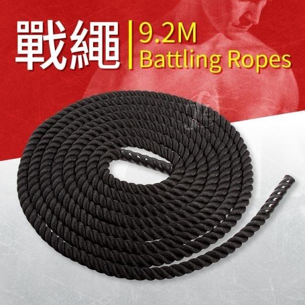 【南紡購物中心】【ABSport】9.2公尺戰繩/體能訓練繩/健身甩繩/力量繩/Battling Ropes