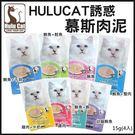貓咪零食的創新吃法,果凍型態的咕溜口感,幼貓及咬力不足老貓也適合。