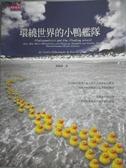 【書寶二手書T8/科學_YGW】環繞世界的小鴨艦隊_蘇楓雅, 埃貝斯邁爾