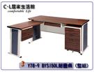 【 C . L 居家生活館 】Y78-9 BYS150L胡桃木紋秘書桌/辦公桌(整組)