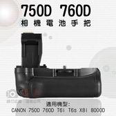 御彩@CANON 電池手把 佳能 750D/760D/T6i T6s/X8i 8000D 專用 垂直手把
