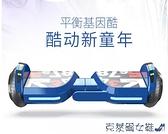 永久平衡車K8兒童智能電動自雙輪8-12成年小孩兩輪體感代步平行車 快速出貨