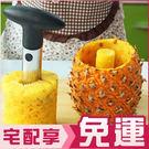 不鏽鋼鳳梨削皮器 切水果刀【AE02389】母親節  99愛買生活百貨