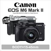 Canon 佳能 EOS M6 Mark II 15-45mm 微單眼 4K 公司貨【回函送禮券~6/30+可分期】薪創數位