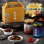 藍海饌.干貝XO醬-提盒組(任選2罐)﹍愛食網