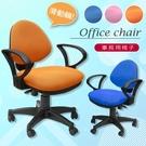 【A1】漢妮多彩活動式人體工學D扶手電腦椅/辦公椅-1入(箱裝出貨)藍色