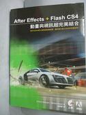 【書寶二手書T6/電腦_ZIW】After Effects+Flash CS4動畫與視訊超完美_Richard Harr