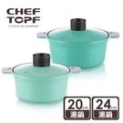 Chef Topf 俄羅斯娃娃系列不沾鍋 - 20公分湯鍋+24公分湯鍋 Tiffany藍 (輜汽)