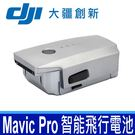 公司貨 大疆 DJI MAVIC PRO PLATINUM 智能飛行電池 鉑金版