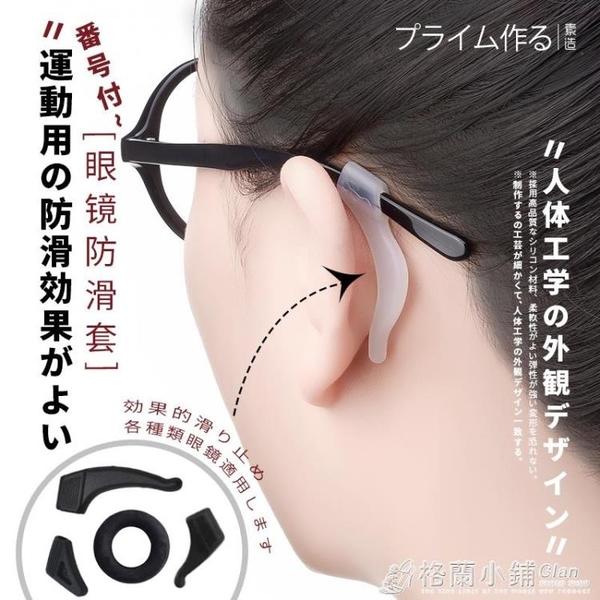 眼鏡防滑套日本硅膠固定耳勾防掉器眼睛框架鏡腿配件耳後掛鉤腳套 喜迎新春 全館5折起