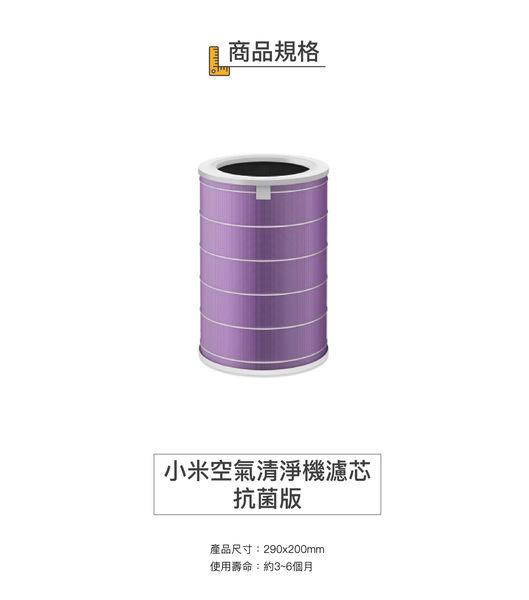 小米 空氣清淨機 濾芯 抗菌版 小米 米家 空氣淨化器 米家空氣淨化器 除塵螨 除霉菌