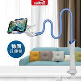 支架 懶人支架床頭手機架宿舍ipad平板pad通用桌面支駕床上用多功能 娜娜小屋
