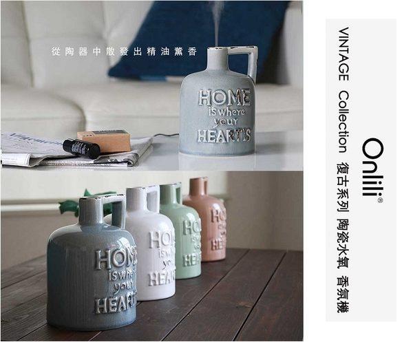 免運 Onlili VINTAGE Collection 復古系列陶瓷水氧香氛機 4色現貨 日本原裝