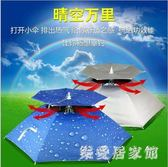 雙層防風防雨釣魚傘帽頭戴式雨傘防曬折疊頭頂雨傘帽戶外遮陽垂釣 QG5647『樂愛居家館』