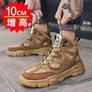 內增高戶外鞋子6厘米韓版工裝靴子8cm馬丁靴隱形增高男靴10cm男鞋  降價兩天