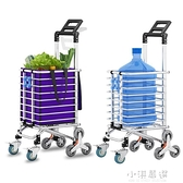 購物車買菜車小拉車手拉車爬樓折疊便攜家用推車拉貨拉桿老人拖車CY『小淇嚴選』