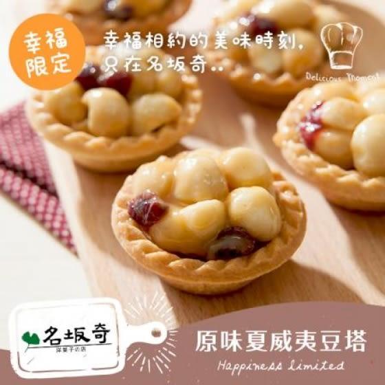 【名坂奇洋菓子】夏威夷豆塔-精美伴手禮-原味、咖啡、鹽酥口味-堅果禮盒推薦