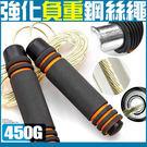 450G負重跳繩鋼絲高轉速可調式長度可調整培林軸心軸承跳繩加重實心跳繩防滑止滑高速有氧健身