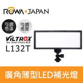 【超廣角超薄LED攝影燈】L132T 可調色溫 直播 補光燈 唯卓 樂華公司貨 需搭配 F550 F750 F970