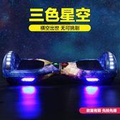 電動滑板車平衡車電動平衡車雙輪兒童成人電動自行車·樂享生活館liv