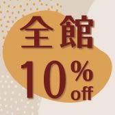 今生金飾  迎新年,享優惠  全館10%off