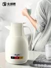 保溫杯 德國全球鷹保溫壺家用保溫水壺大容量熱水瓶暖瓶玻璃內膽保溫水瓶 新年禮物