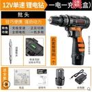 12v家用手電鉆多功能電動螺絲刀正反轉鋰...