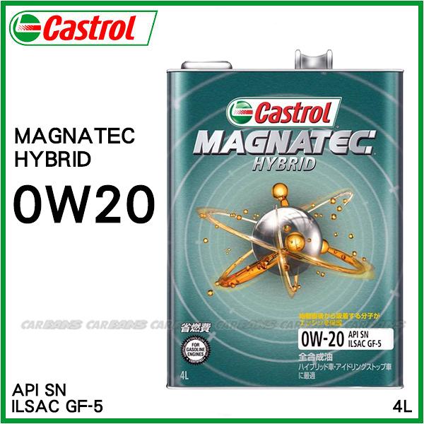 【愛車族】Castrol嘉實多 磁護Magnatec HYBRID 0W-20 4L 機油 日本原裝進口~