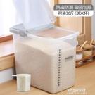 儲米桶 米桶家用20斤裝廚房密封防蟲防潮...