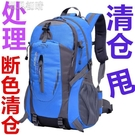 登山包男戶外登山包男女大容量旅行包徒步旅行防水輕便爬山40升特價促銷YJT 快速出貨