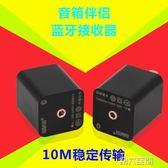 適配器 藍芽接收器轉音箱 音響音頻功放適配器轉換器無線家用直插立體聲 第六空間