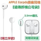 免運費【附發票】蘋果 EarPods 原廠耳機 3.5mm 接口耳機 iPod、iPad、iPhone【遠傳拆機公司貨】