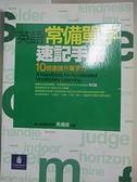 【書寶二手書T4/語言學習_HYR】英語常備單字速記手冊_原價600_馬德高