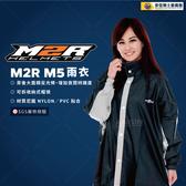 [中壢安信]M2R M5 M-5 連身式 雨衣 風衣 鐵灰 銀灰 超級絕配 高質感 設計時尚