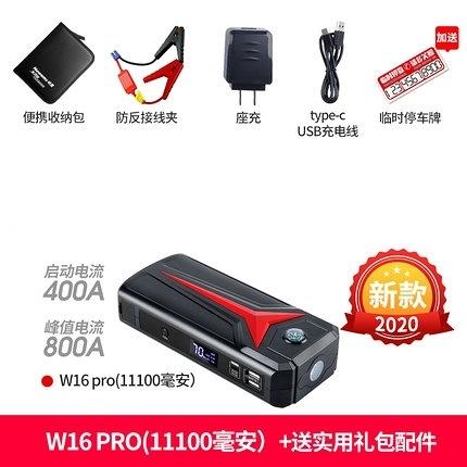 應急電源 W16汽車載電瓶應急啟動電源啟動器12V移動充電搭電寶打火神器T