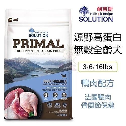 新耐吉斯SOLUTION《PRIMAL源野高蛋白系列 無穀全齡犬-鴨肉配方》16磅 狗糧