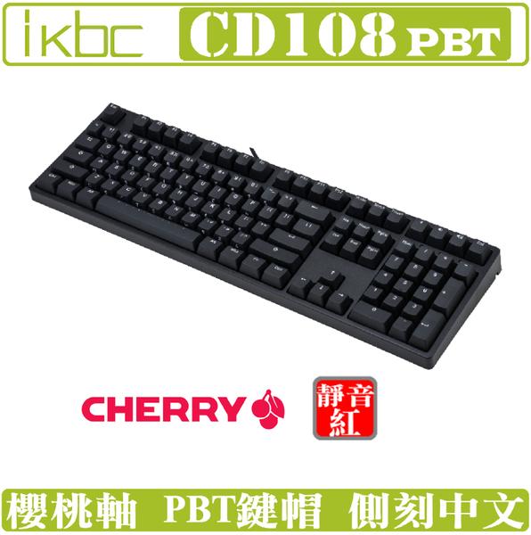 [地瓜球@] ikbc CD108 機械式 鍵盤 PBT 鍵帽 側刻 CHERRY 靜音紅軸