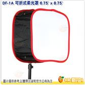 DF-1A D-Fuse SoftboxLED 可折式柔光罩 6.75' x 8.75' 打光 立福公司貨