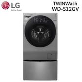 【12+2公斤 結帳再折扣】LG WD-S12GV+WT-D200HV TWINWash WIFI 蒸洗脫烘 雙能洗洗衣機