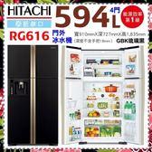 【日立家電】精品琉璃時尚594公升4門電冰箱《RG616》原廠促銷贈好禮