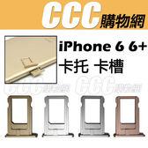 iPhone 6s 6s+ 卡托 -  Sim 卡槽 灰 銀 玫瑰金 金色